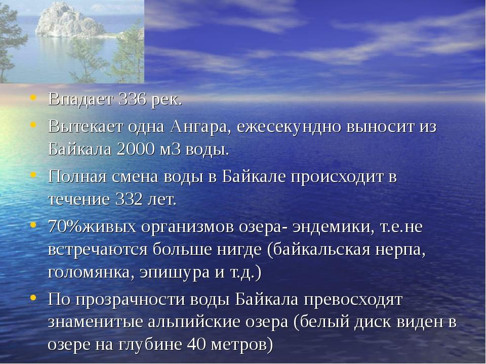Впадает 336 рек. Вытекает одна Ангара, ежесекундно выносит из Байкала 2000 м3...