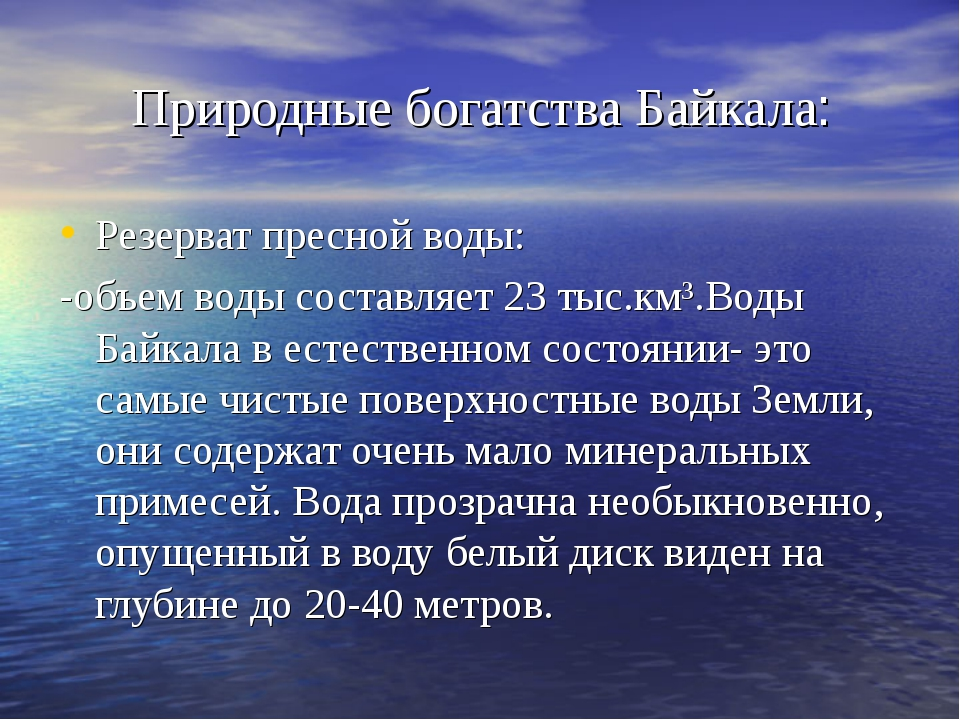 Природные богатства Байкала: Резерват пресной воды: -объем воды составляет 23...