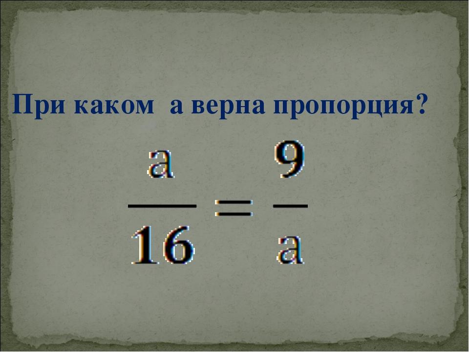 При каком а верна пропорция?