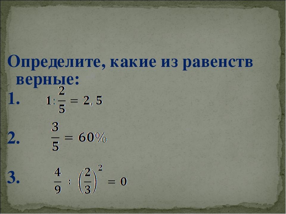 Определите, какие из равенств верные: 1. 2. 3.