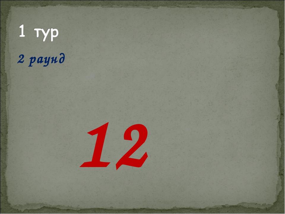 2 раунд 12