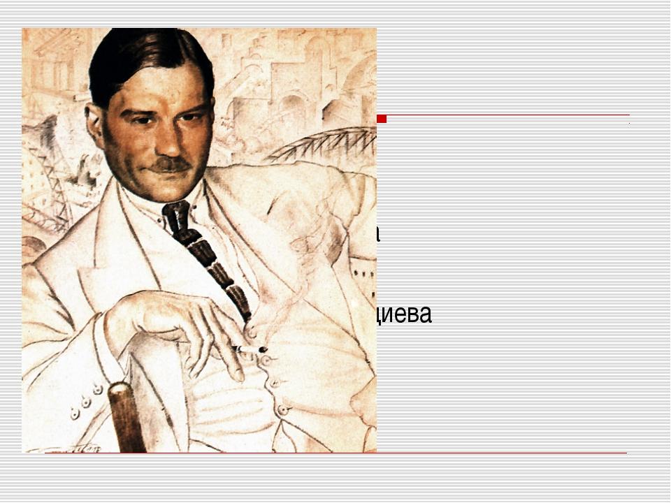 Портрет Евгения Замятина работы Б. Кустодиева