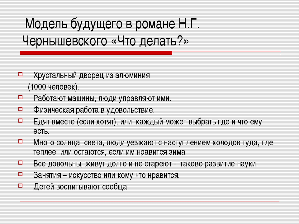 Модель будущего в романе Н.Г. Чернышевского «Что делать?» Хрустальный дворец...