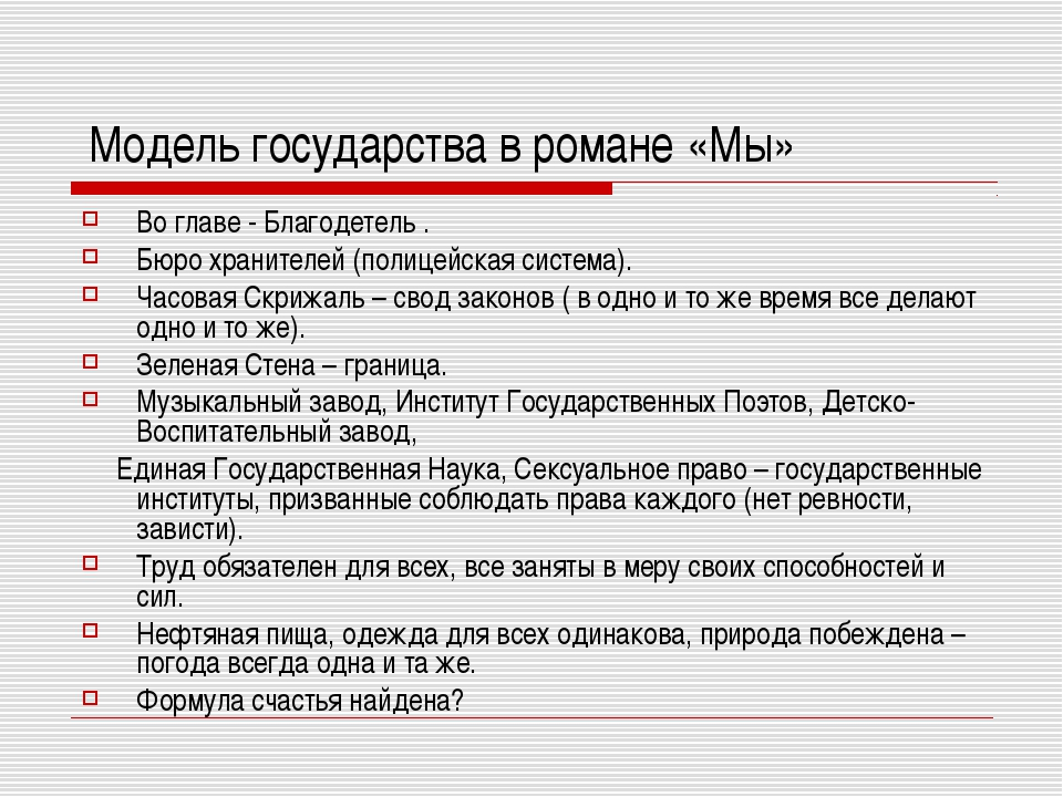 Модель государства в романе «Мы» Во главе - Благодетель . Бюро хранителей (п...