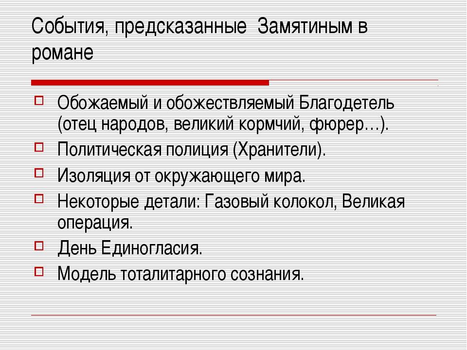 События, предсказанные Замятиным в романе Обожаемый и обожествляемый Благодет...