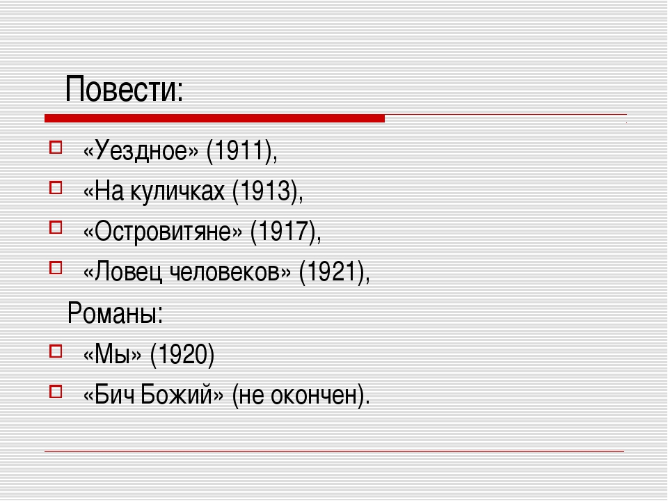 Повести: «Уездное» (1911), «На куличках (1913), «Островитяне» (1917), «Ловец...