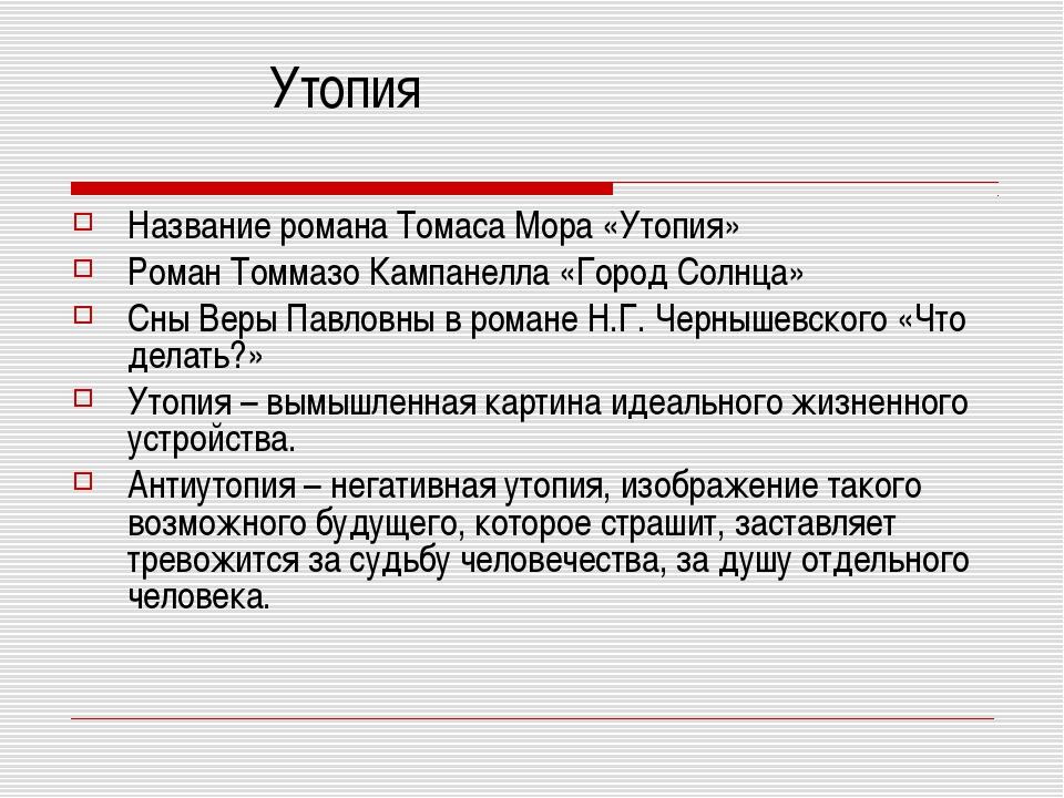 Утопия Название романа Томаса Мора «Утопия» Роман Томмазо Кампанелла «Город...