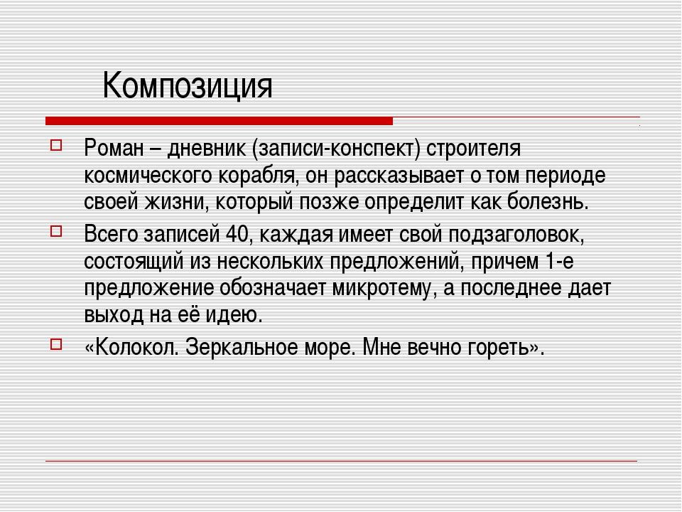 Композиция Роман – дневник (записи-конспект) строителя космического корабля,...