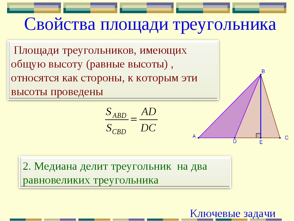 Свойства площади треугольника Ключевые задачи