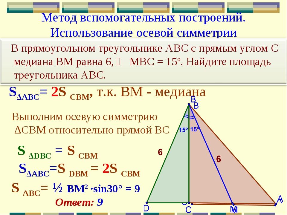 Метод вспомогательных построений. Использование осевой симметрии Выполним осе...