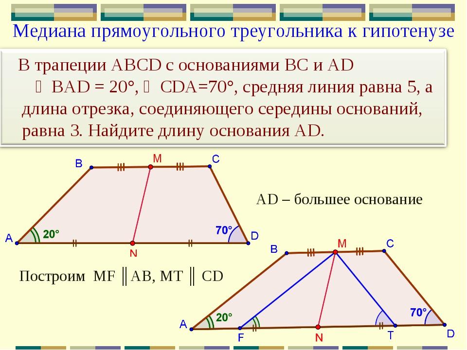 Медиана прямоугольного треугольника к гипотенузе Построим MF ║AB, MT ║ CD AD...