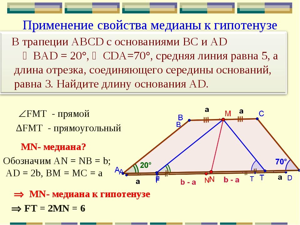 FMT - прямой ∆FMT - прямоугольный MN- медиана? Обозначим AN = NB = b; AD = 2...
