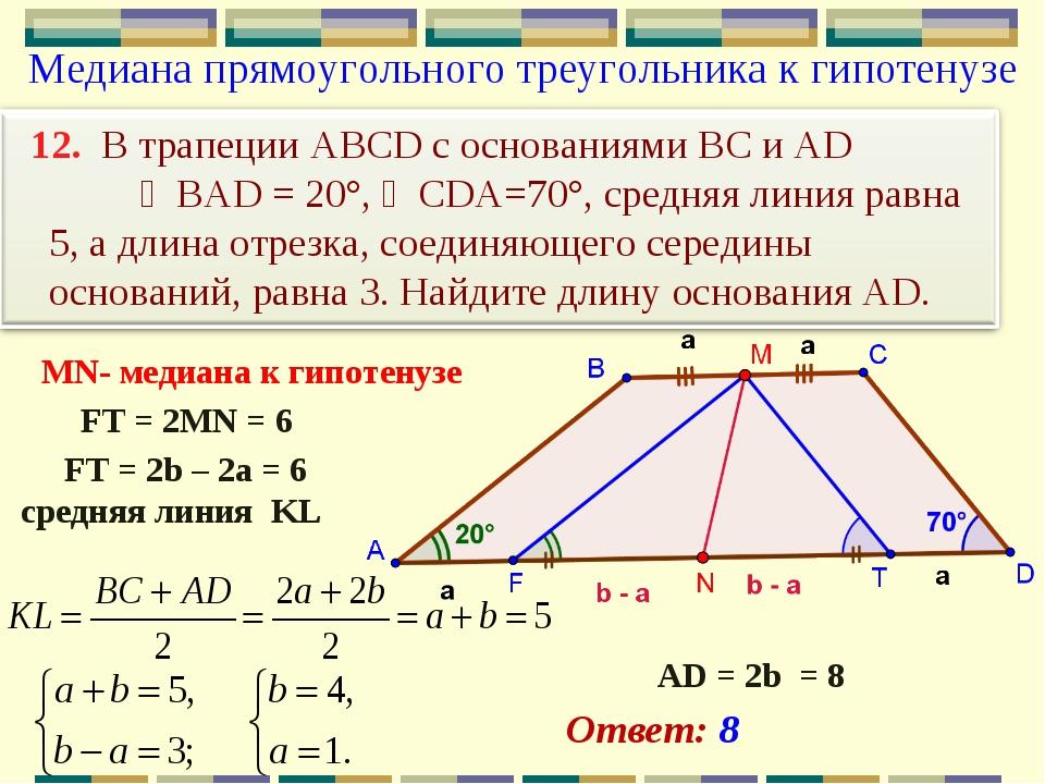 Медиана прямоугольного треугольника к гипотенузе MN- медиана к гипотенузе FT...