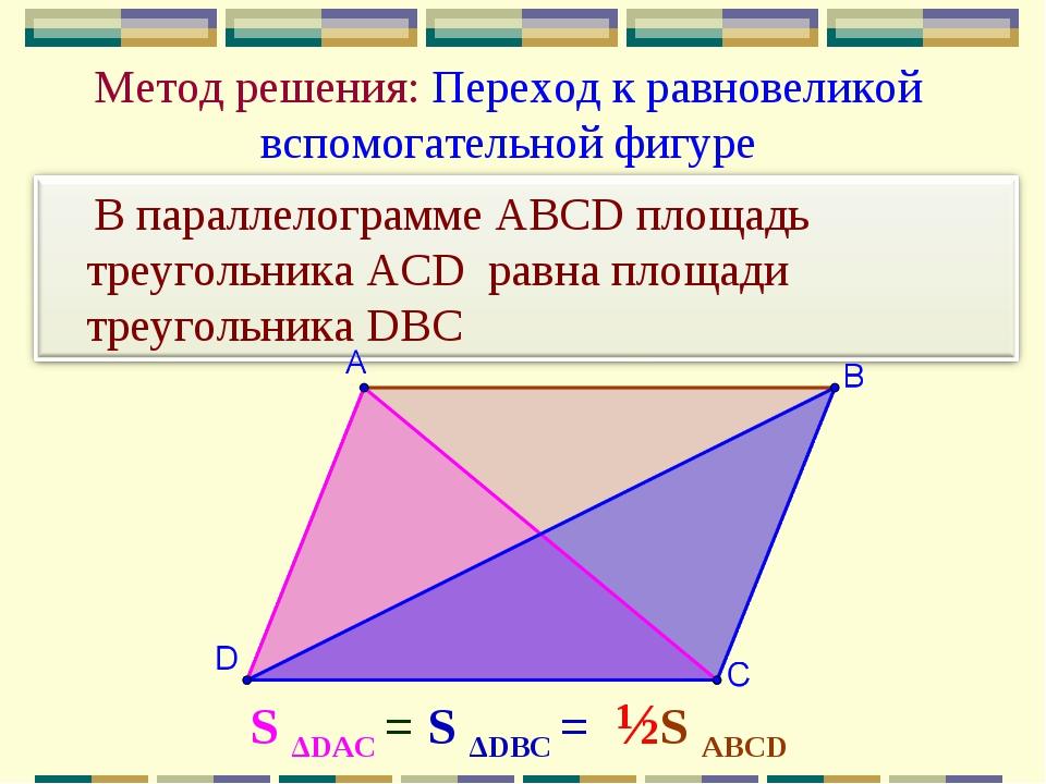 Метод решения: Переход к равновеликой вспомогательной фигуре S ∆DAC = S ∆DВC...