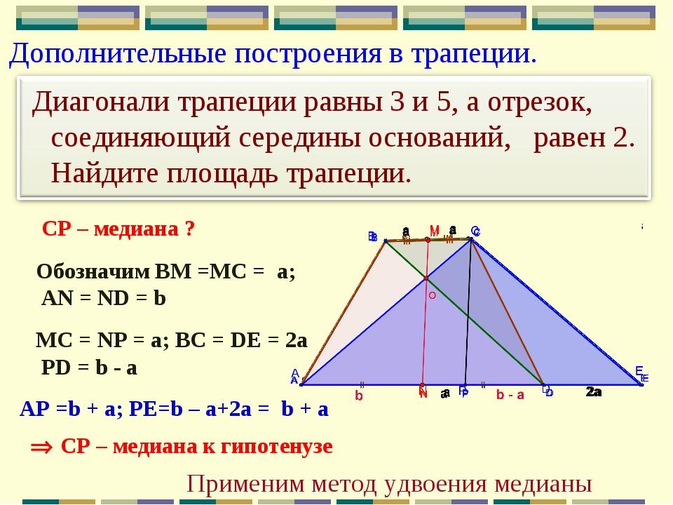 СР – медиана ? Обозначим ВМ =MC = а; АN = ND = b AP =b + а; PE=b – a+2a = b +...