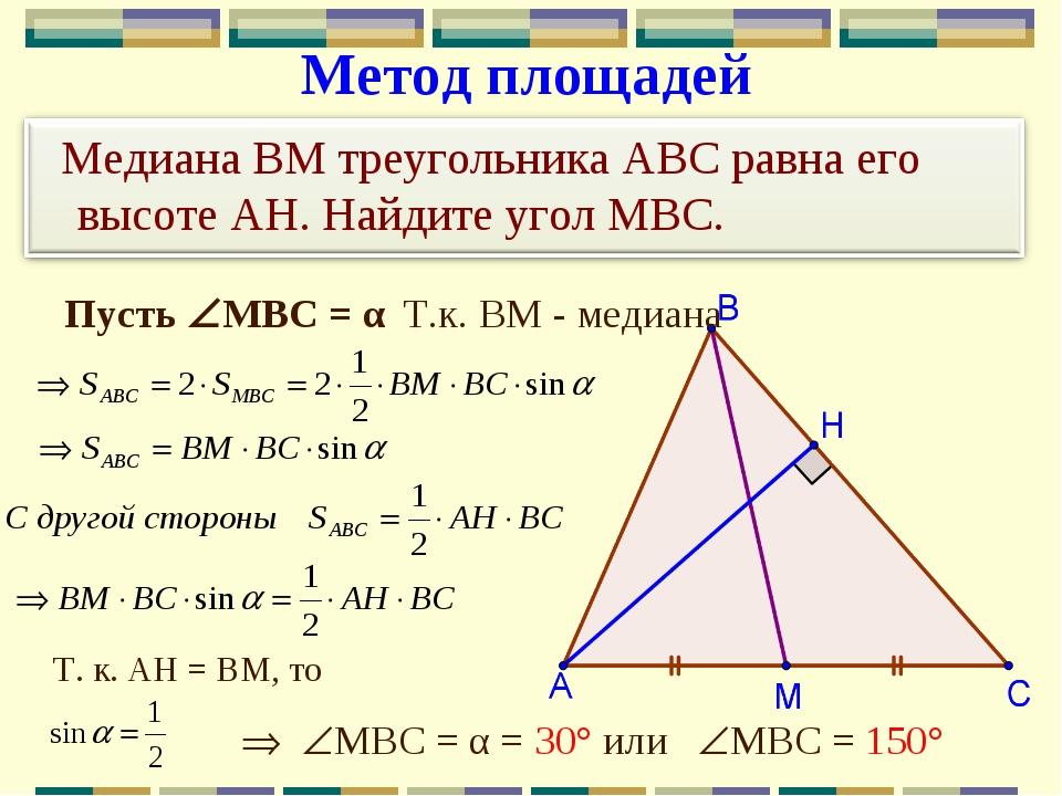 Метод площадей Пусть МВС = α Т. к. АН = ВМ, то  МВС = α = 30° или МВС = 1...