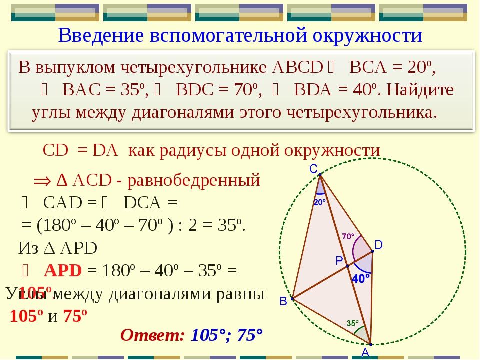 Введение вспомогательной окружности ∠ СAD = ∠ DСA = = (180º – 40º – 70º ) : 2...