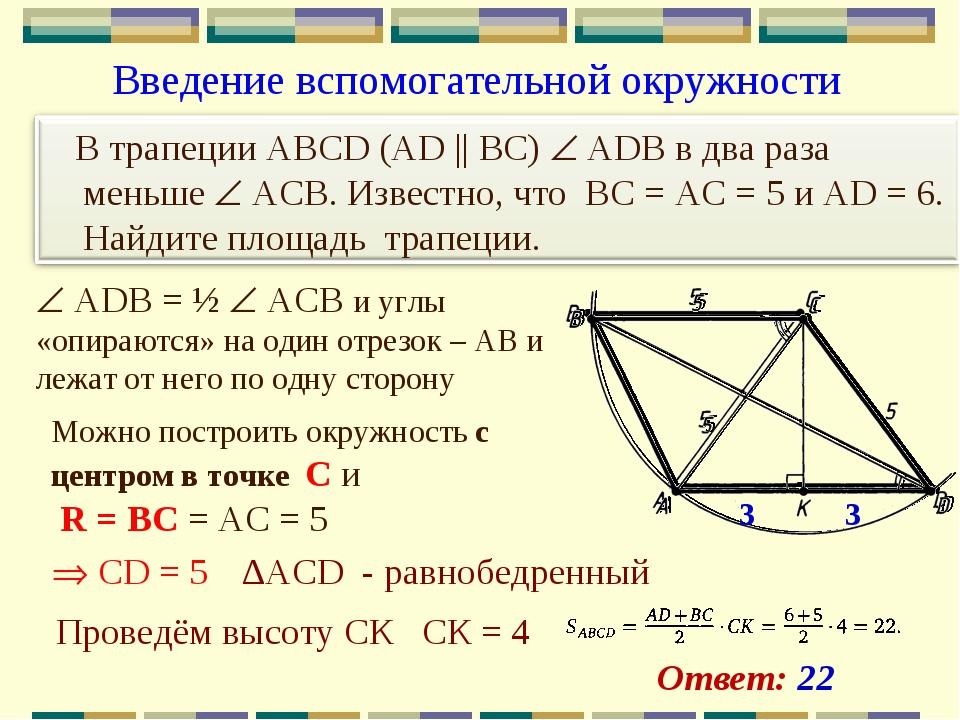Введение вспомогательной окружности  ADB = ½  АСВ и углы «опираются» на оди...