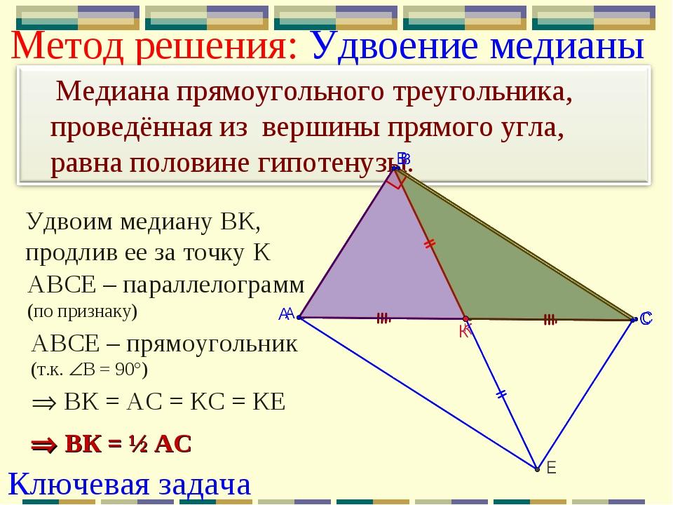 Метод решения: Удвоение медианы АВСЕ – параллелограмм (по признаку) АВСЕ – пр...