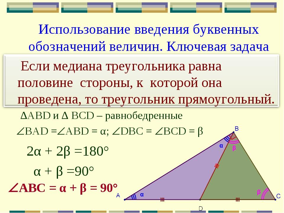 Использование введения буквенных обозначений величин. Ключевая задача 2α + 2β...