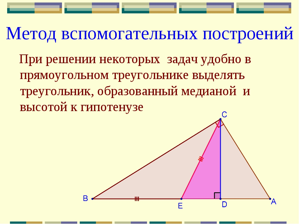 Метод вспомогательных построений При решении некоторых задач удобно в прямоуг...