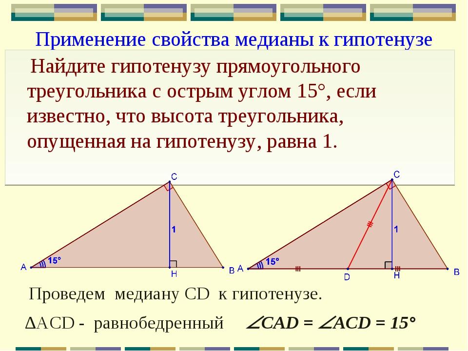 Применение свойства медианы к гипотенузе Найдите гипотенузу прямоугольного тр...