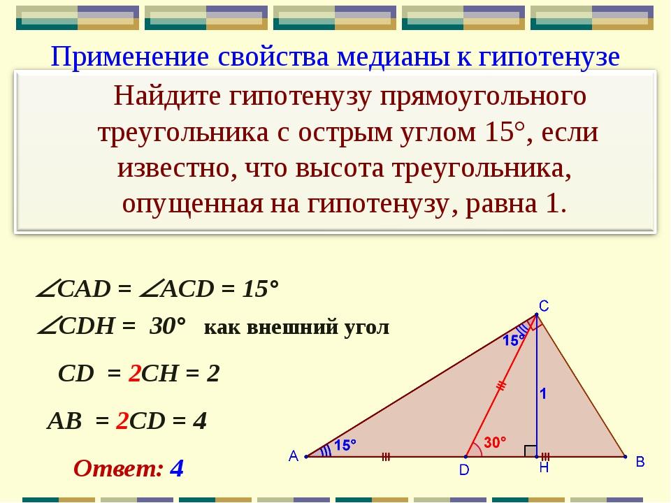 CAD = ACD = 15° CDH = 30° как внешний угол CD = 2СН = 2 АВ = 2СD = 4 Ответ...