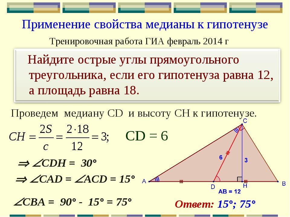 Тренировочная работа ГИА февраль 2014 г СD = 6  CDH = 30°  CAD = ACD = 1...