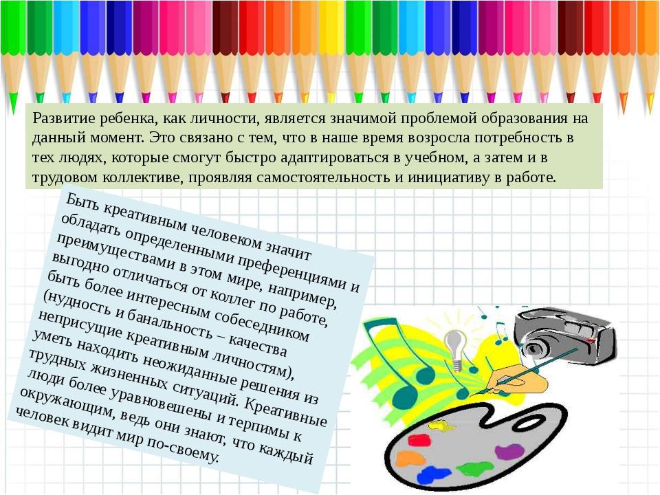 Развитие ребенка, как личности, является значимой проблемой образования на да...