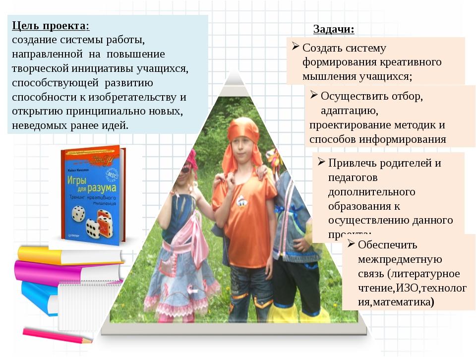 Цель проекта: создание системы работы, направленной на повышение творческой и...