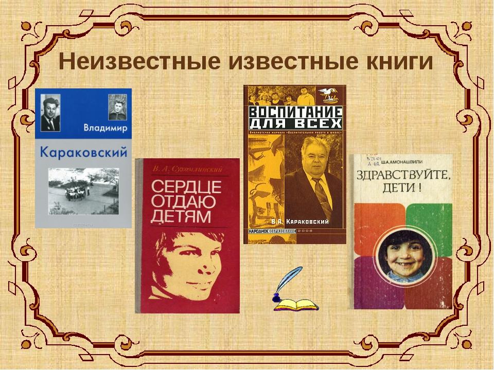 Неизвестные известные книги