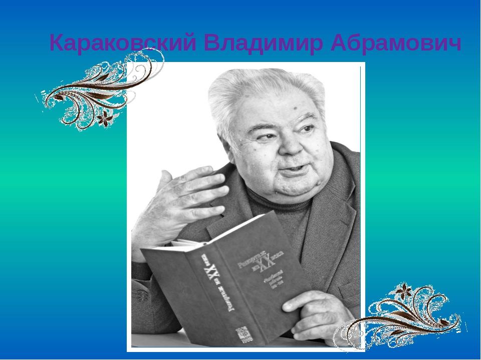 Караковский Владимир Абрамович
