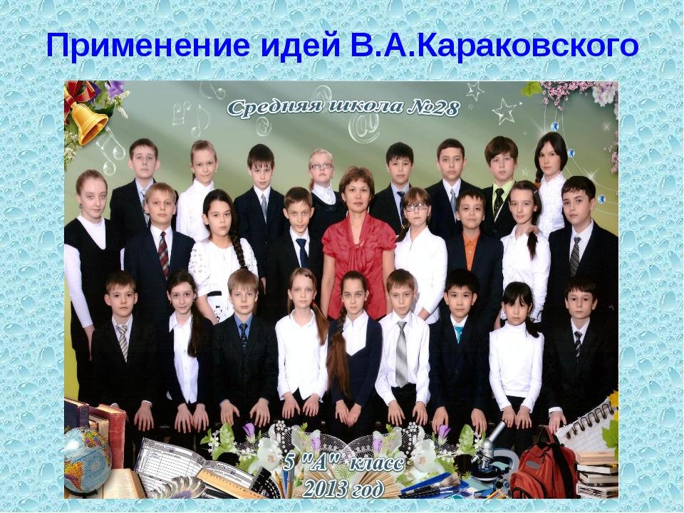 Применение идей В.А.Караковского