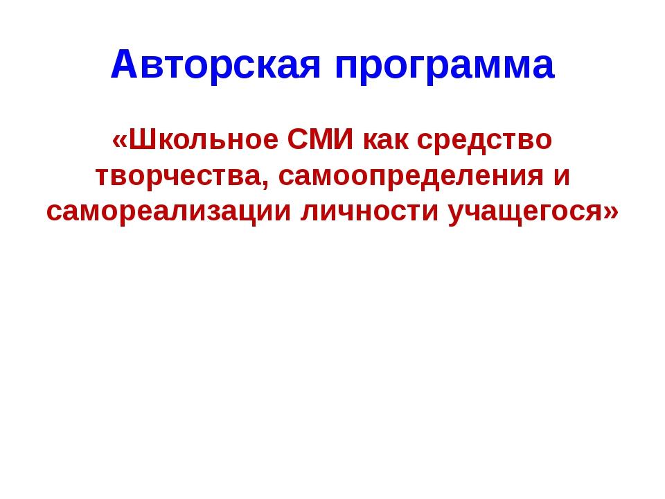 Авторская программа «Школьное СМИ как средство творчества, самоопределения и...