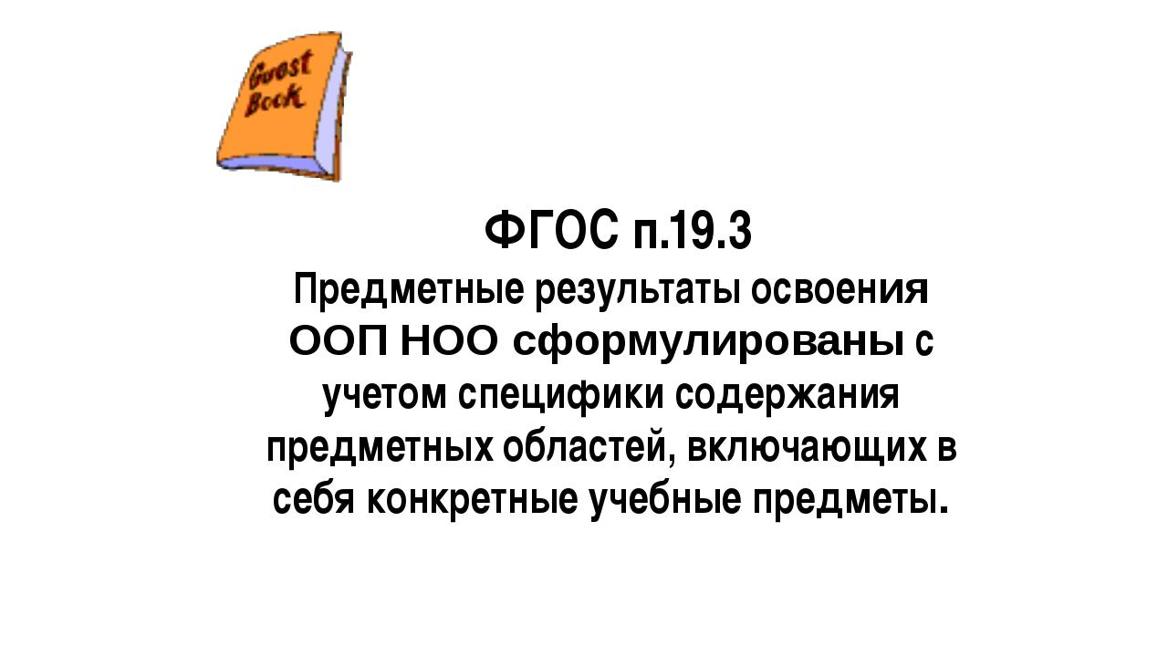 ФГОС п.19.3 Предметные результаты освоения ООП НОО сформулированы с учетом с...