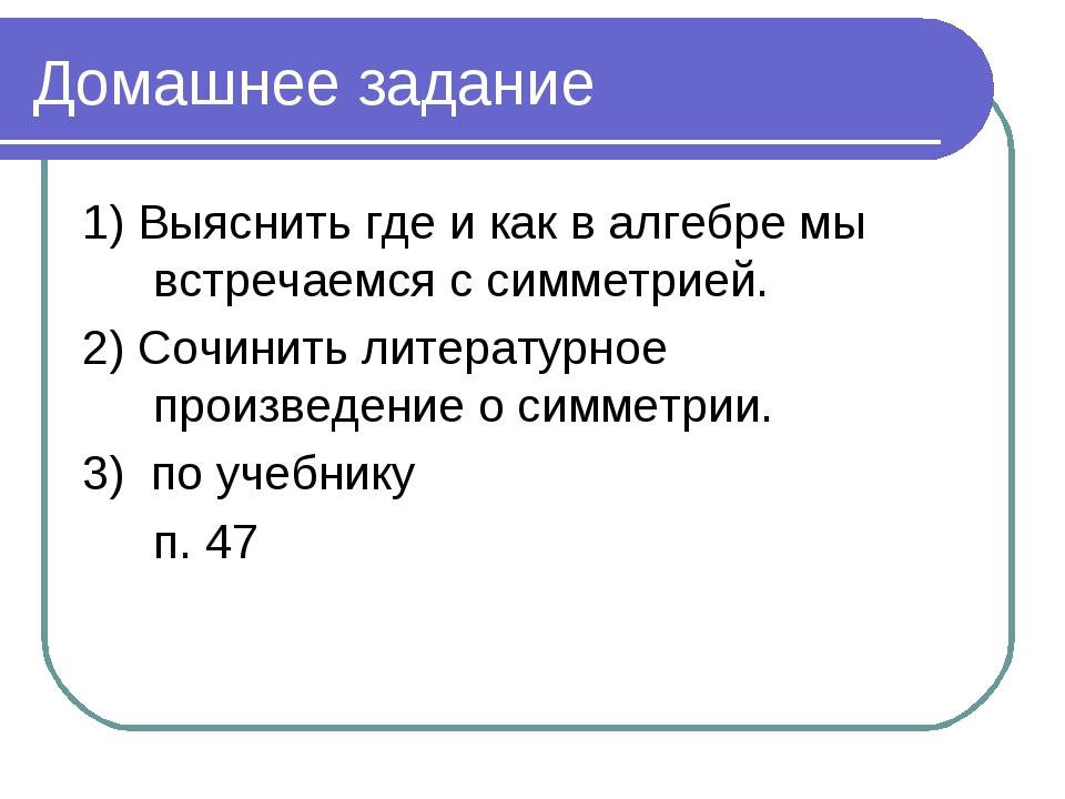 Домашнее задание 1) Выяснить где и как в алгебре мы встречаемся с симметрией....