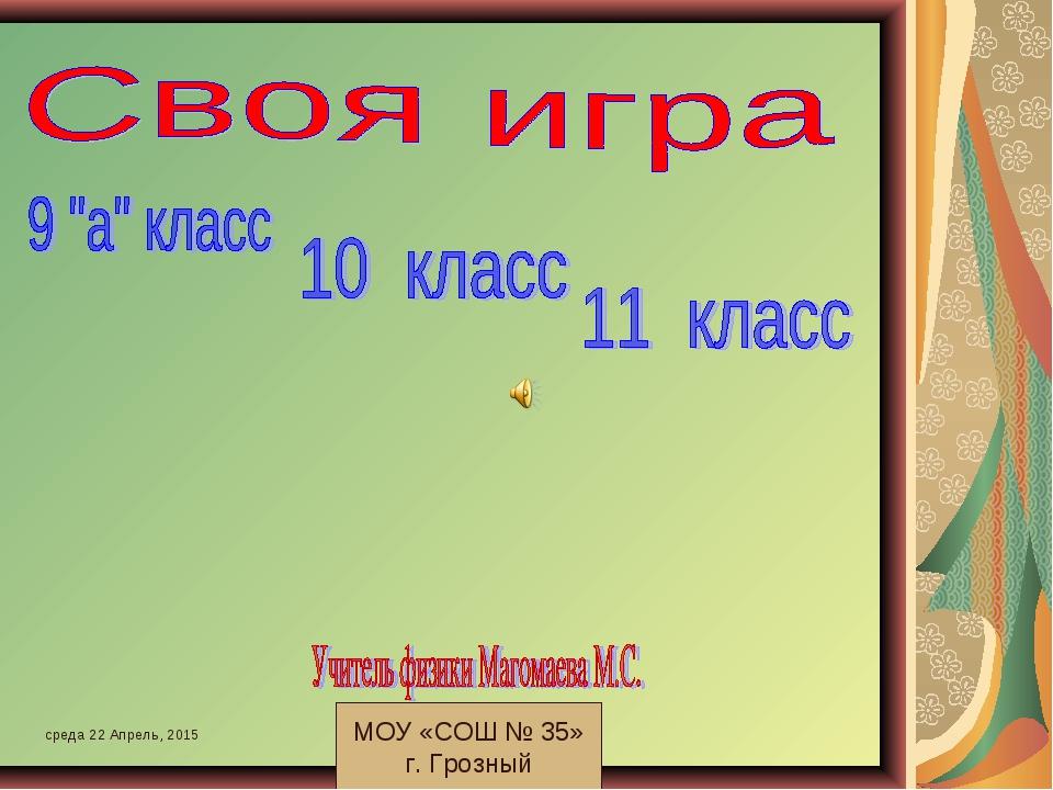 * МОУ «СОШ № 35» г. Грозный