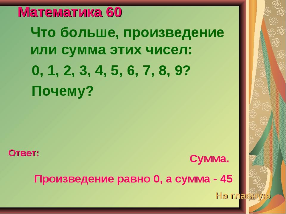 Математика 60 Что больше, произведение или сумма этих чисел: 0, 1, 2, 3, 4, 5...