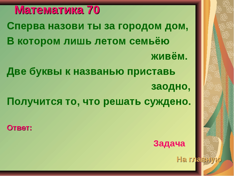 Математика 70 Сперва назови ты за городом дом, В котором лишь летом семьёю жи...