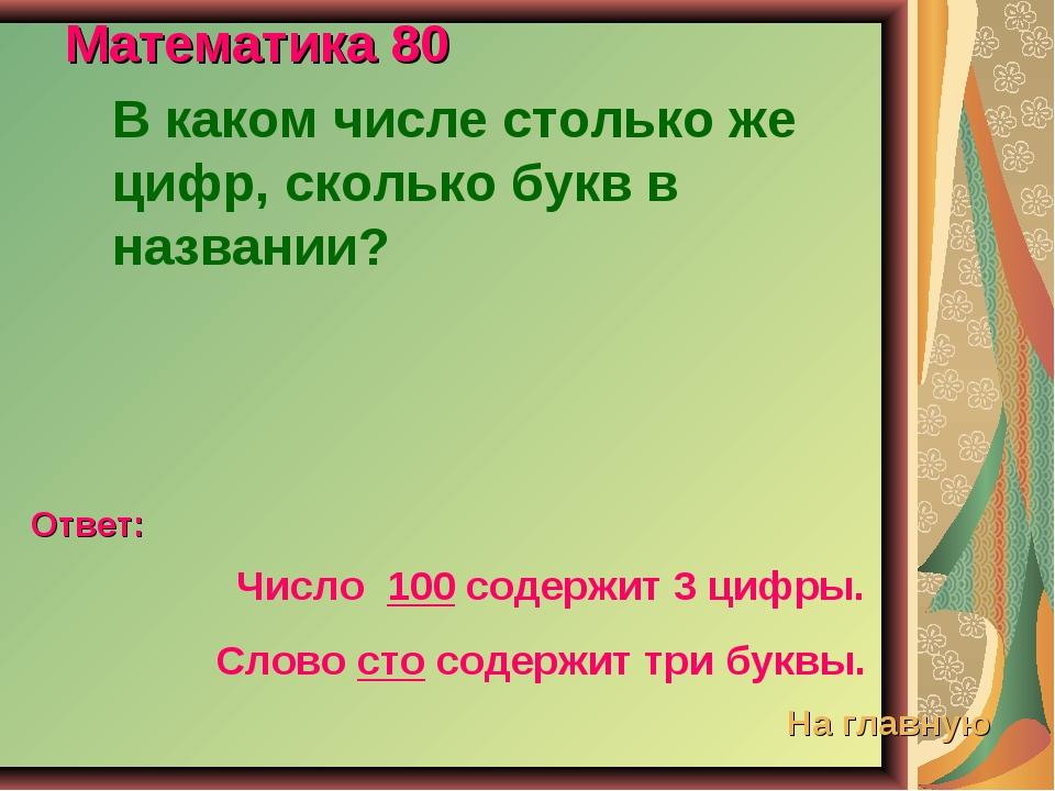 Математика 80 В каком числе столько же цифр, сколько букв в названии? Ответ:...
