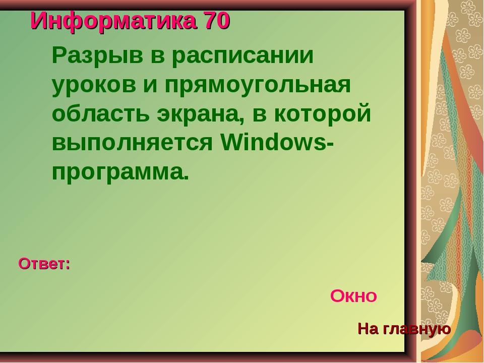 Информатика 70 Разрыв в расписании уроков и прямоугольная область экрана, в к...