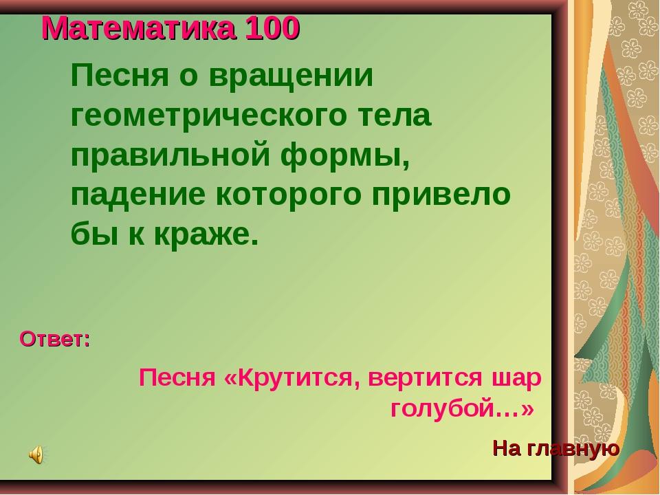 Математика 100 Песня о вращении геометрического тела правильной формы, падени...