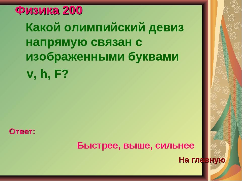 Физика 200 Какой олимпийский девиз напрямую связан с изображенными буквами v,...