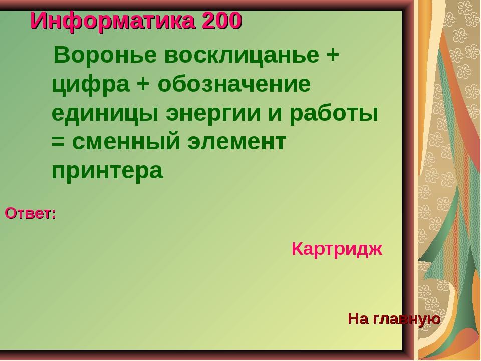 Информатика 200 Воронье восклицанье + цифра + обозначение единицы энергии и р...