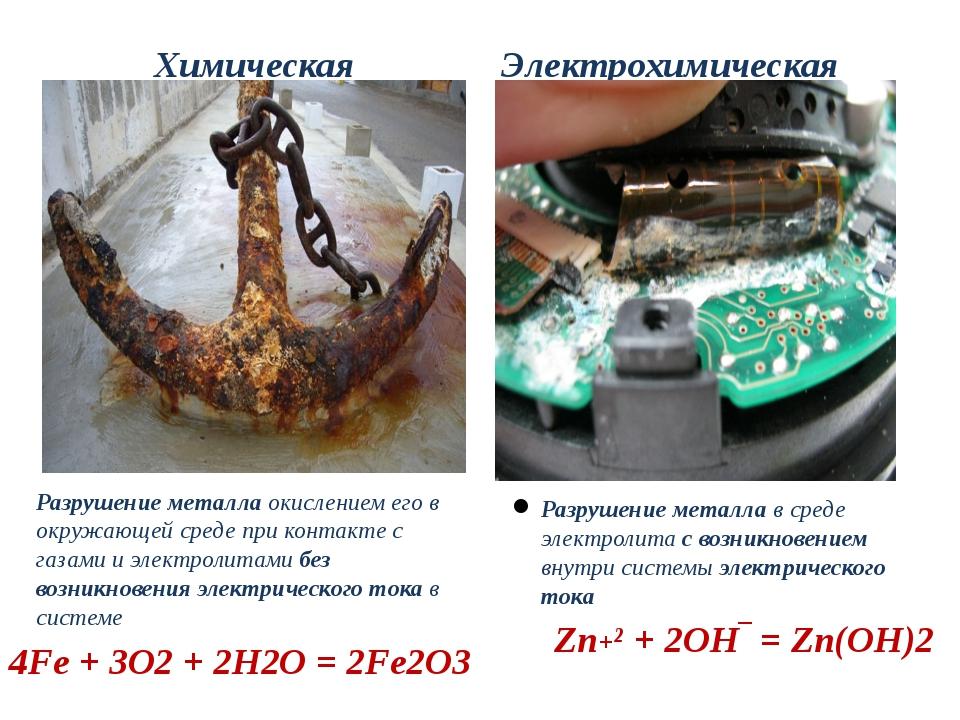 Химическая Электрохимическая Разрушение металла окислением его в окружающей с...
