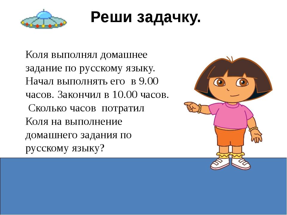 Реши задачку. Коля выполнял домашнее задание порусскому языку. Начал выполня...