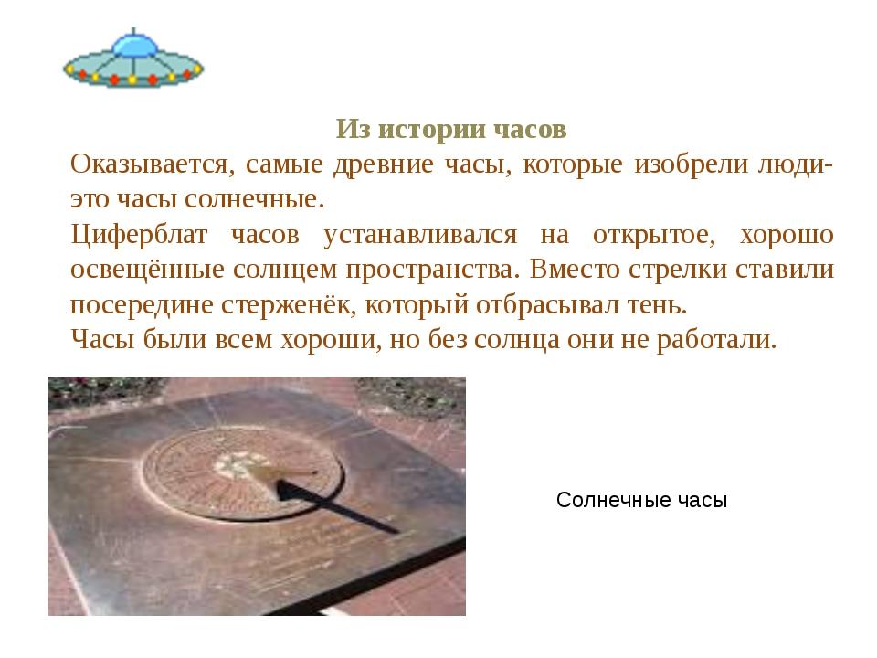 Из истории часов Оказывается, самые древние часы, которые изобрели люди-это ч...