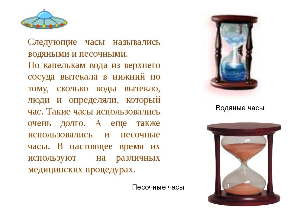Водяные часы Следующие часы назывались водяными и песочными. По капелькам вод...