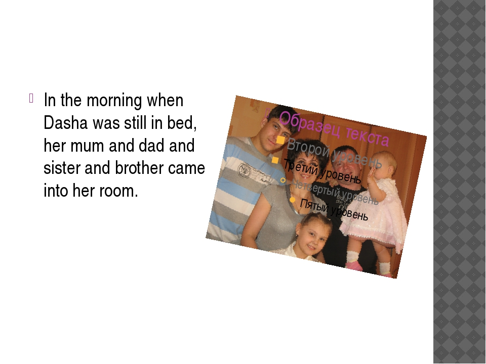 In the morning when Dasha was still in bed, her mum and dad and sister and b...