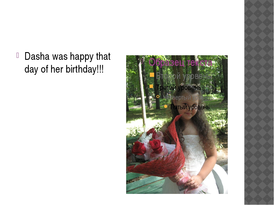 Dasha was happy that day of her birthday!!!